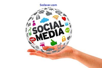 بازاریابی شبکه های اجتماعی و ترفندهای بازاریابی در شبکه اجتماعی
