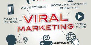 انجام بازاریابی ویروسی