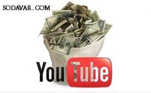 کسب درآمد اینترنتی از یوتیوب