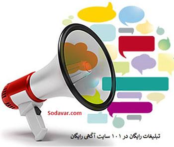 معرفی نود سایت آگهی رایگان برای معرفی خدمات و محصولات