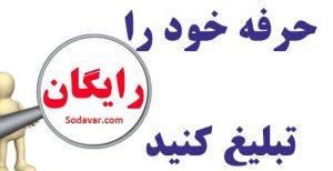 معرفی سایتهای آگهی رایگان