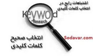 استفاده از کلمه کلیدی در تولید محتوا