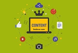تولید محتوا چگونه میتواند موفقیت وب سایت ما را تضمین کند - قسمت اول