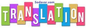 ترجمه متون برای تولید محتوا