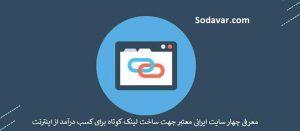 سایت ایرانی کوتاه کننده لینک