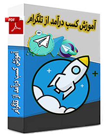 کسب درآمد ار تلگرام