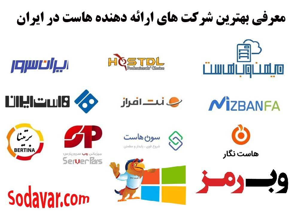 بهترین هاست ایران