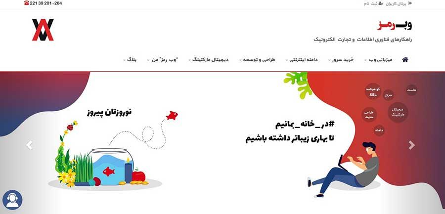 وب رمز بهترین هاست ایران